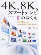 4K、8K、スマートテレビのゆくえ 2020年に向けて次世代放送はどう進化するのか