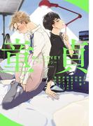 B's-LOVEY アンソロジー 童貞(B's-LOVEY COMICS)