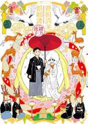 鹿娘清美婚姻譚(HARTA COMIX)