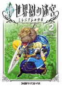 新・世界樹の迷宮 ミレニアムの少女 (2)(ファミ通クリアコミックス)
