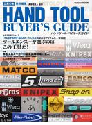 工具の本特別編集 ハンドツール・バイヤーズガイド(学研MOOK)