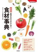 最新版 栄養がわかる 体によく効く食材事典(学研実用BEST)