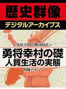 <真田幸村と戦国時代>勇将幸村の礎 人質生活の実態(歴史群像デジタルアーカイブス)