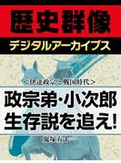 <伊達政宗と戦国時代>政宗弟・小次郎生存説を追え!(歴史群像デジタルアーカイブス)