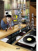 漫画版 野武士のグルメ2nd(幻冬舎単行本)