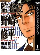監査役 野崎修平 1(ヤングジャンプコミックスDIGITAL)