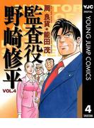 監査役 野崎修平 4(ヤングジャンプコミックスDIGITAL)