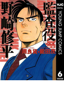 監査役 野崎修平 6(ヤングジャンプコミックスDIGITAL)