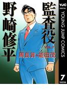 監査役 野崎修平 7(ヤングジャンプコミックスDIGITAL)