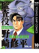 監査役 野崎修平 10(ヤングジャンプコミックスDIGITAL)