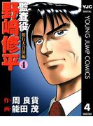 監査役 野崎修平 銀行大合併編 4(ヤングジャンプコミックスDIGITAL)