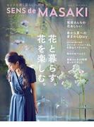 【期間限定価格】SENS de MASAKI vol.2(集英社女性誌eBOOKS)