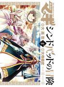 マギ シンドバッドの冒険 6(少年サンデーコミックス)