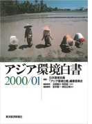 アジア環境白書2000/01