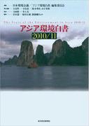 アジア環境白書2010/11