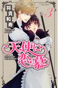 天使に恋慕(25)(S*girlコミックス)