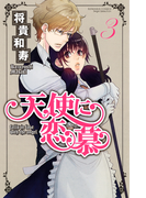 天使に恋慕(36)(S*girlコミックス)
