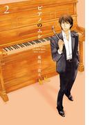 ピアノのムシ 2巻(芳文社コミックス)