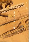 ピアノのムシ 4巻(芳文社コミックス)