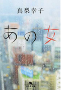 あの女 (幻冬舎文庫)