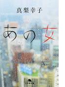あの女 (幻冬舎文庫)(幻冬舎文庫)