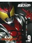 平成 仮面ライダー vol.9 仮面ライダーキバ