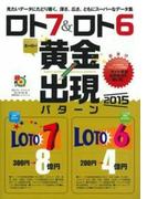 ロト7&ロト6スーパー黄金出現パターン 2015 (主婦の友ヒットシリーズ 超的シリーズ)