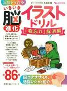 いきいき脳進化イラストドリル 「物忘れ」解消編 (主婦の友ヒットシリーズ しあわせMOOK)