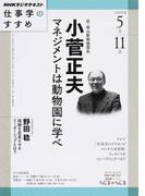 NHK仕事学のすすめ 2015年度5月・11月 マネジメントは動物園に学べ