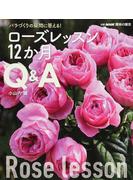 ローズレッスン12か月Q&A バラづくりの疑問に答える!