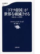 「ドイツ帝国」が世界を破滅させる 日本人への警告 (文春新書)(文春新書)