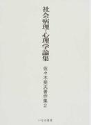 佐々木斐夫著作集 2 社会病理・心理学論集