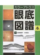 眼底図譜 カラーアトラス 第6版