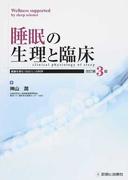 睡眠の生理と臨床 健康を育む「ねむり」の科学 改訂第3版