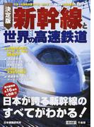 新幹線と世界の高速鉄道 決定版 0系〜北陸新幹線E7系・W7系まで、新幹線全系列車両を収録!!