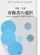 有権者の選択 日本における政党政治と代表制民主主義の行方