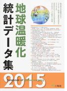 地球温暖化統計データ集 2015