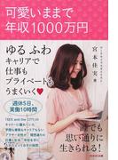 可愛いままで年収1000万円 ゆるふわキャリアで仕事もプライベートもうまくいく♥
