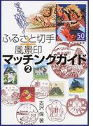 ふるさと切手+風景印マッチングガイド 2 切手男子も再注目!