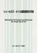 シェールガス・オイル掘削薬剤の市場(ファインケミカルシリーズ)