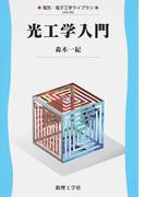 光工学入門 (電気・電子工学ライブラリ)