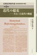 石塚正英著作選 社会思想史の窓 第6巻 近代の超克