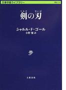 剣の刃 (文春学藝ライブラリー 歴史)(文春学藝ライブラリー)