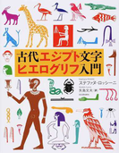古代エジプト文字ヒエログリフ入門