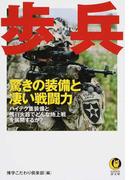 歩兵 驚きの装備と凄い戦闘力 ハイテク重装備と携行火器でどんな地上戦を展開するか?