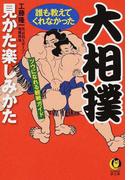 大相撲 誰も教えてくれなかった見かた楽しみかた ツウになれる観戦ガイド