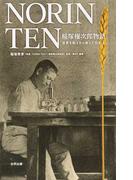 NORIN TEN 稲塚権次郎物語 世界を飢えから救った日本人