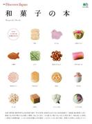 別冊Discover Japan 和菓子の本(別冊Discover Japan)
