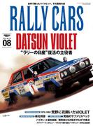 RALLY CARS Vol.8(サンエイムック)