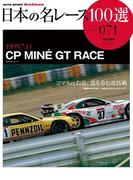 日本の名レース100選 Vol.071(サンエイムック AUTO SPORT Archives)